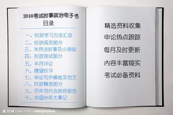 2015年浙江事业单位招聘统考笔试大纲